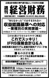 2017/11/21 日経新聞朝刊掲載