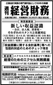 2018/8/27 日経新聞朝刊掲載
