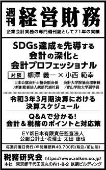2021/1/25 日経新聞朝刊掲載