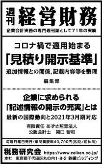 2021/2/25 日経新聞朝刊掲載