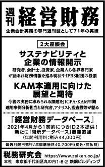 2021/3/25 日経新聞朝刊掲載