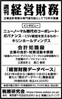 2021/4/26 日経新聞朝刊掲載