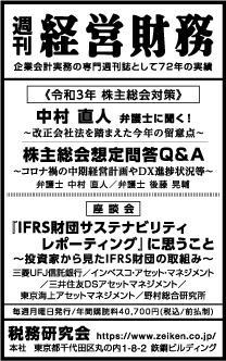 2021/5/25 日経新聞朝刊掲載