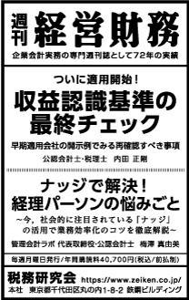 2021/6/25 日経新聞朝刊掲載