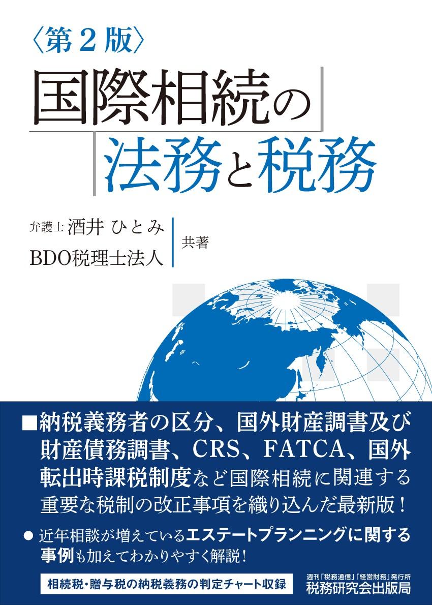 <第2版> 国際相続の法務と税務