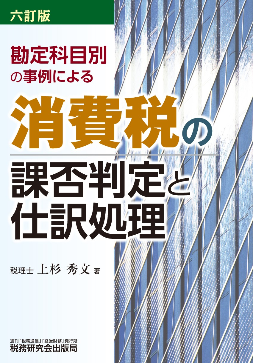 【六訂版】  勘定科目別の事例による 消費税の課否判定と仕訳処理