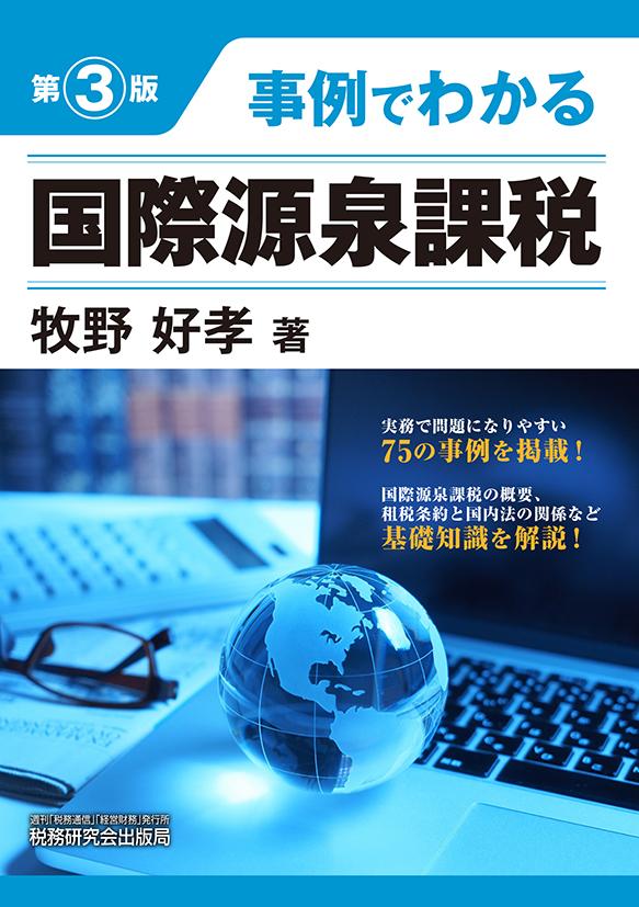 <第3版> 事例でわかる国際源泉課税