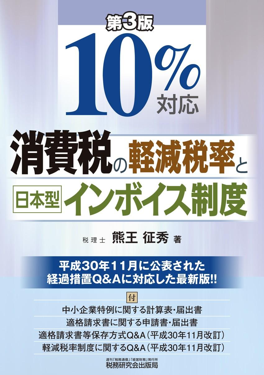 第3版 10%対応 消費税の軽減税率と日本型インボイス制度