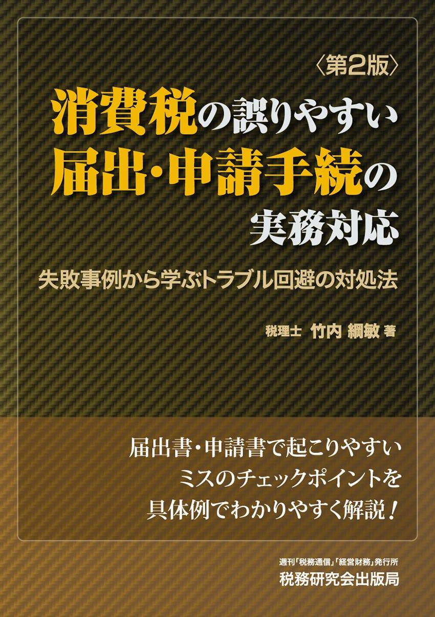 【第2版】消費税の誤りやすい届出・申請手続の実務対応