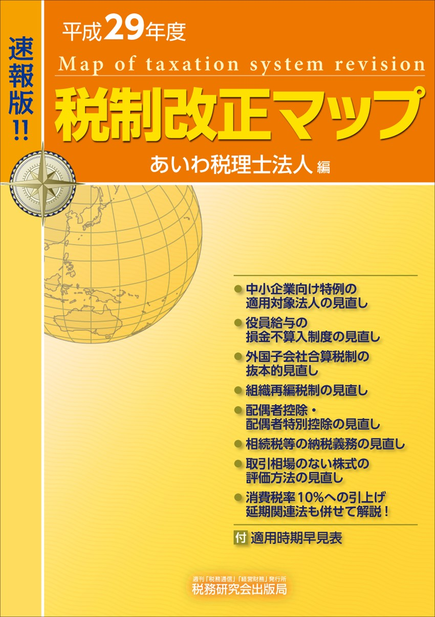 速報版!! 平成29年度税制改正マップ