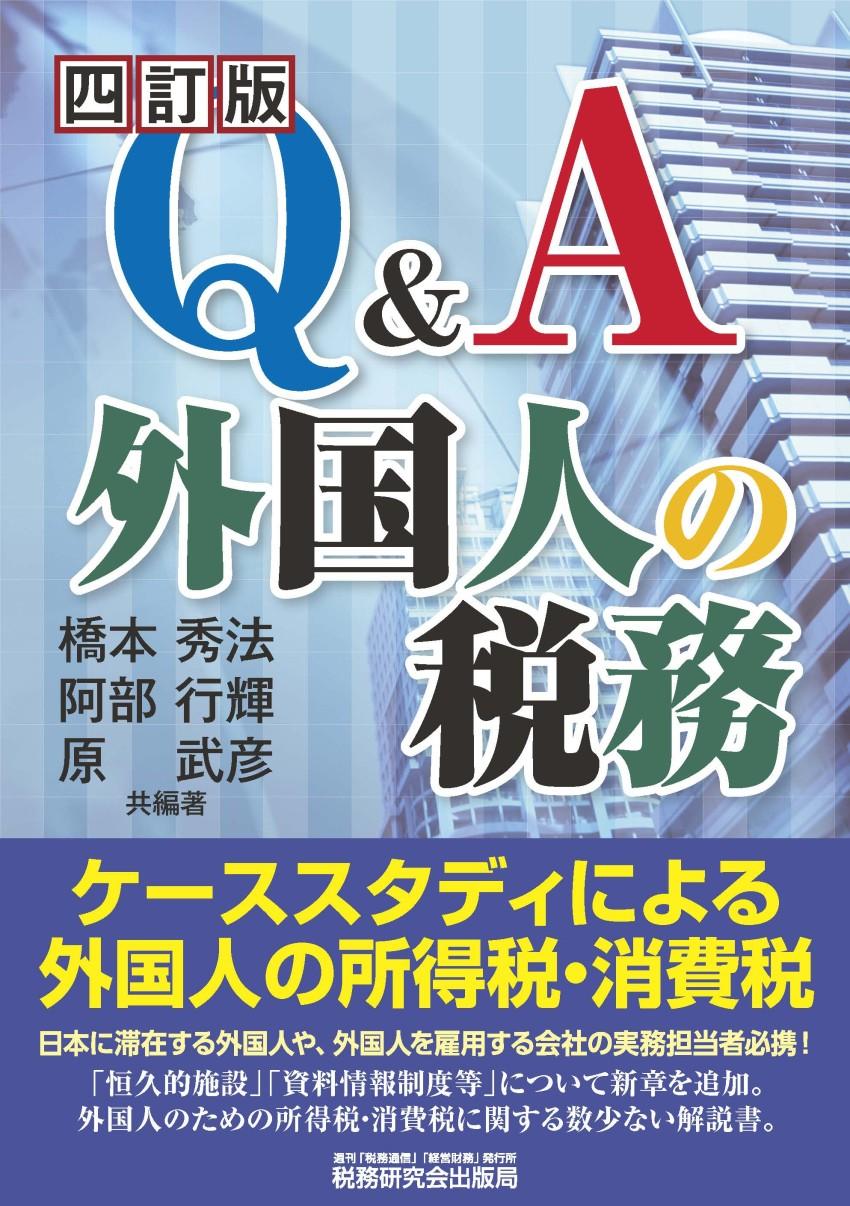 Q&A 外国人の税務