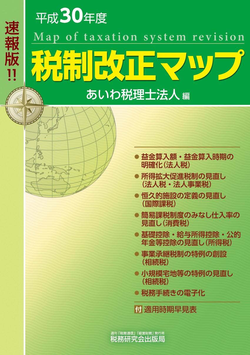 速報版!! 平成30年度 税制改正マップ