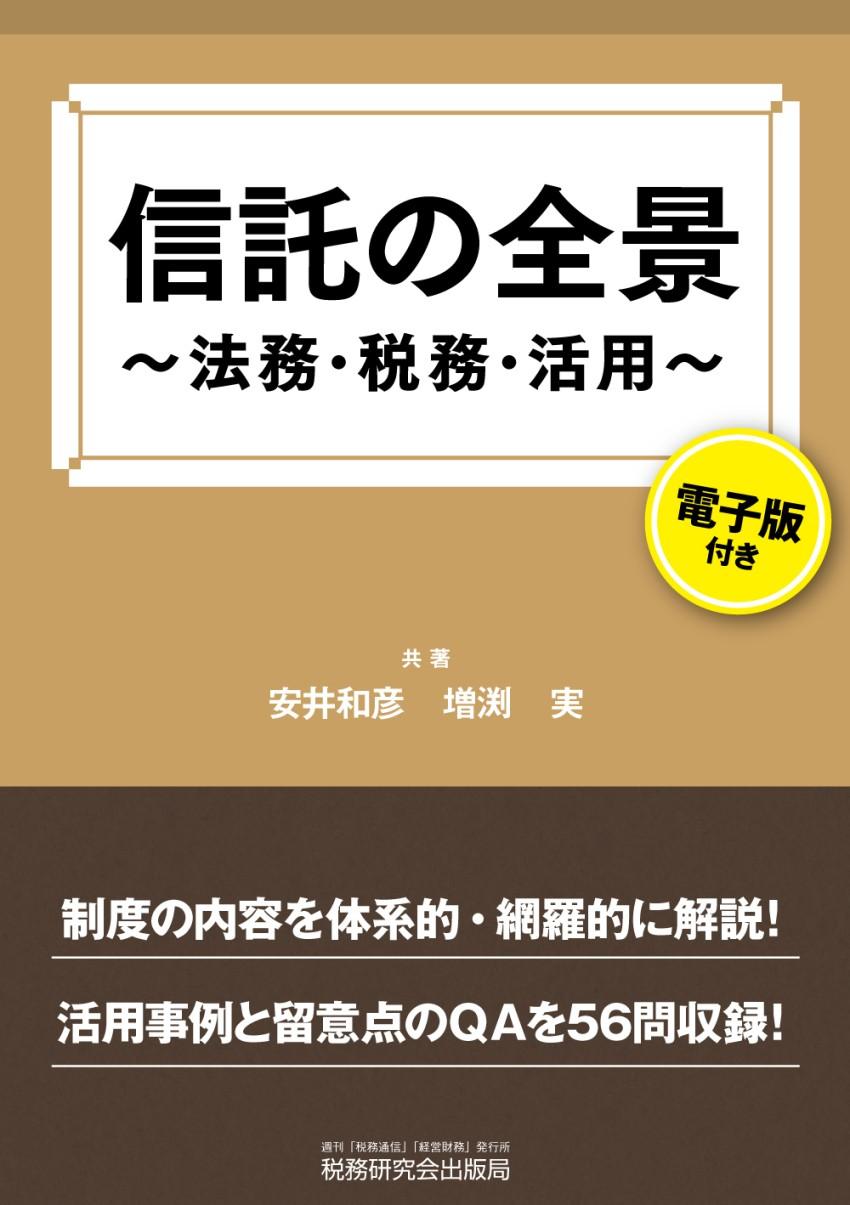 信託の全景 〜法務・税務・活用〜