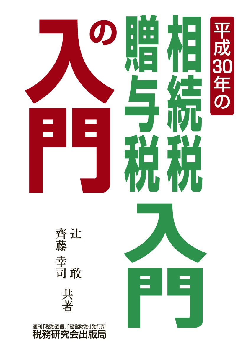 平成30年 相続税・贈与税入門の入門