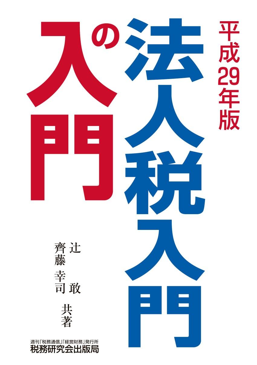 【平成29年版】法人税入門の入門