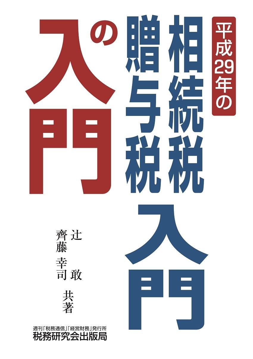 【平成29年の】相続税・贈与税入門の入門