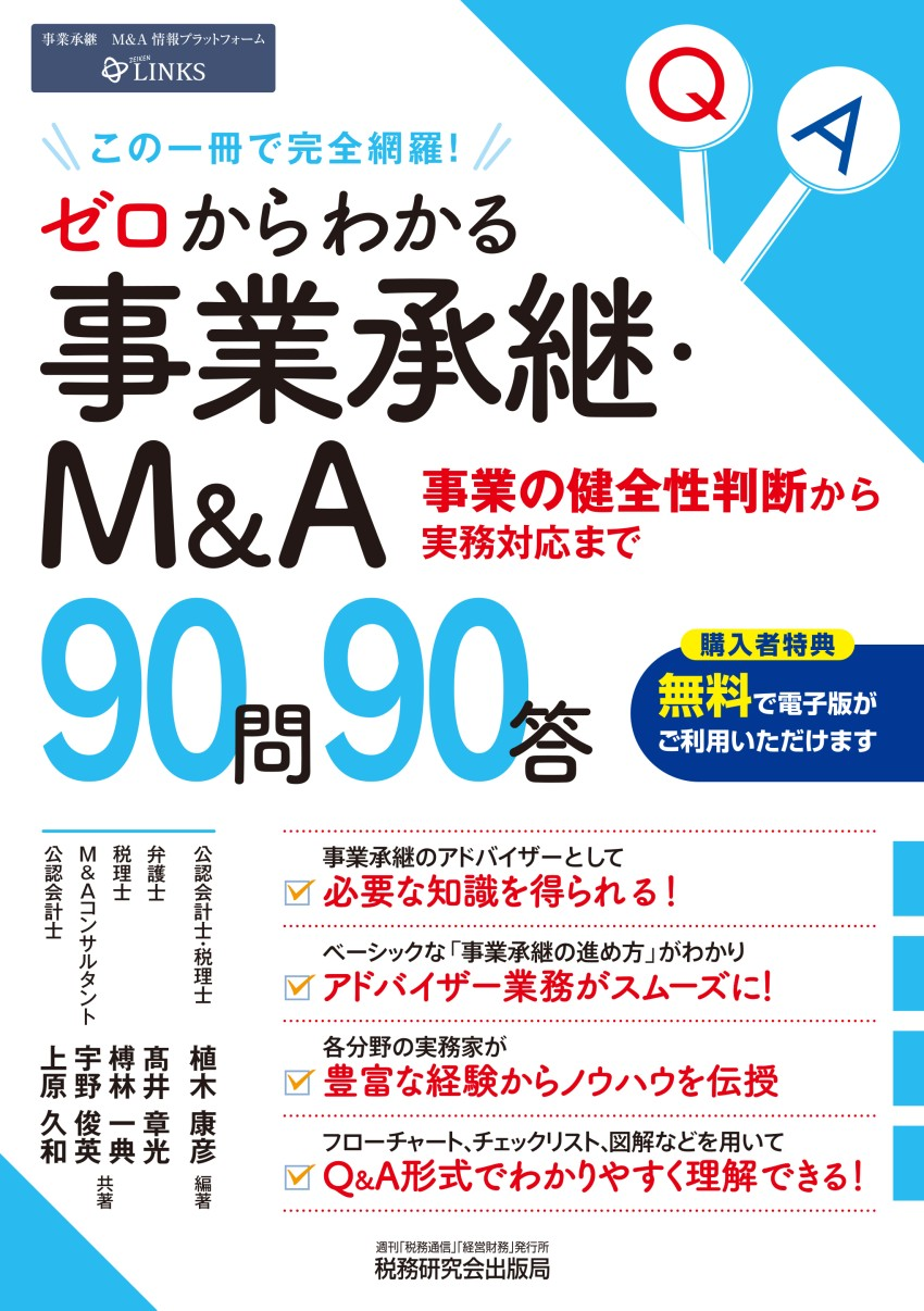 ゼロからわかる事業承継・M&A90問90答