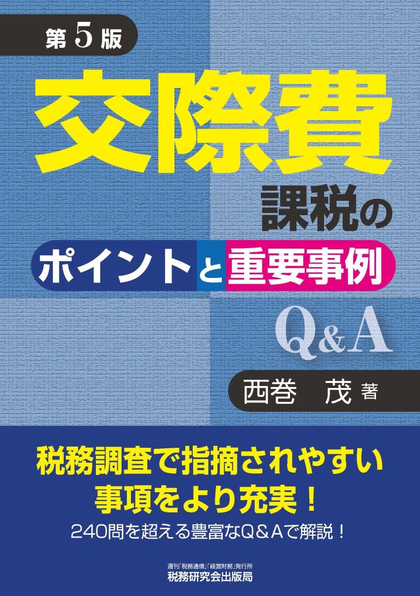 第5版 交際費課税のポイントと重要事例Q&A