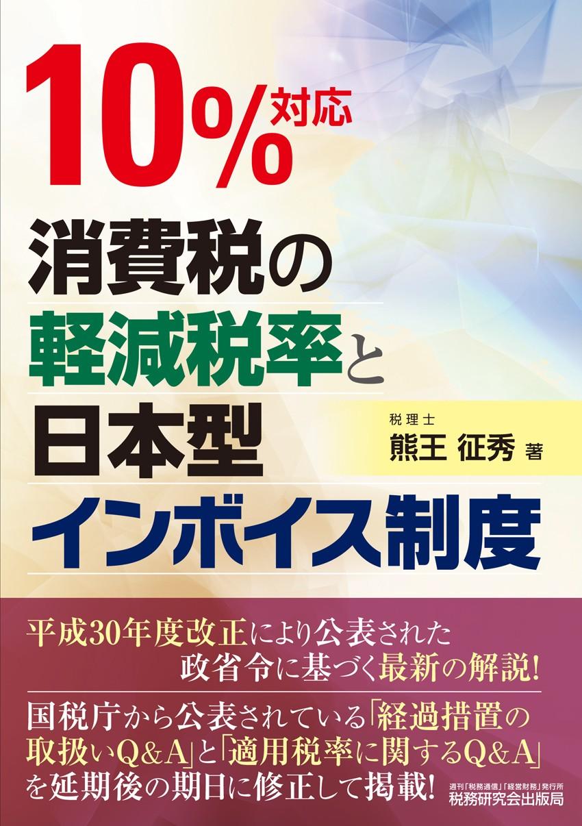 10%対応  消費税の軽減税率と日本型インボイス制度