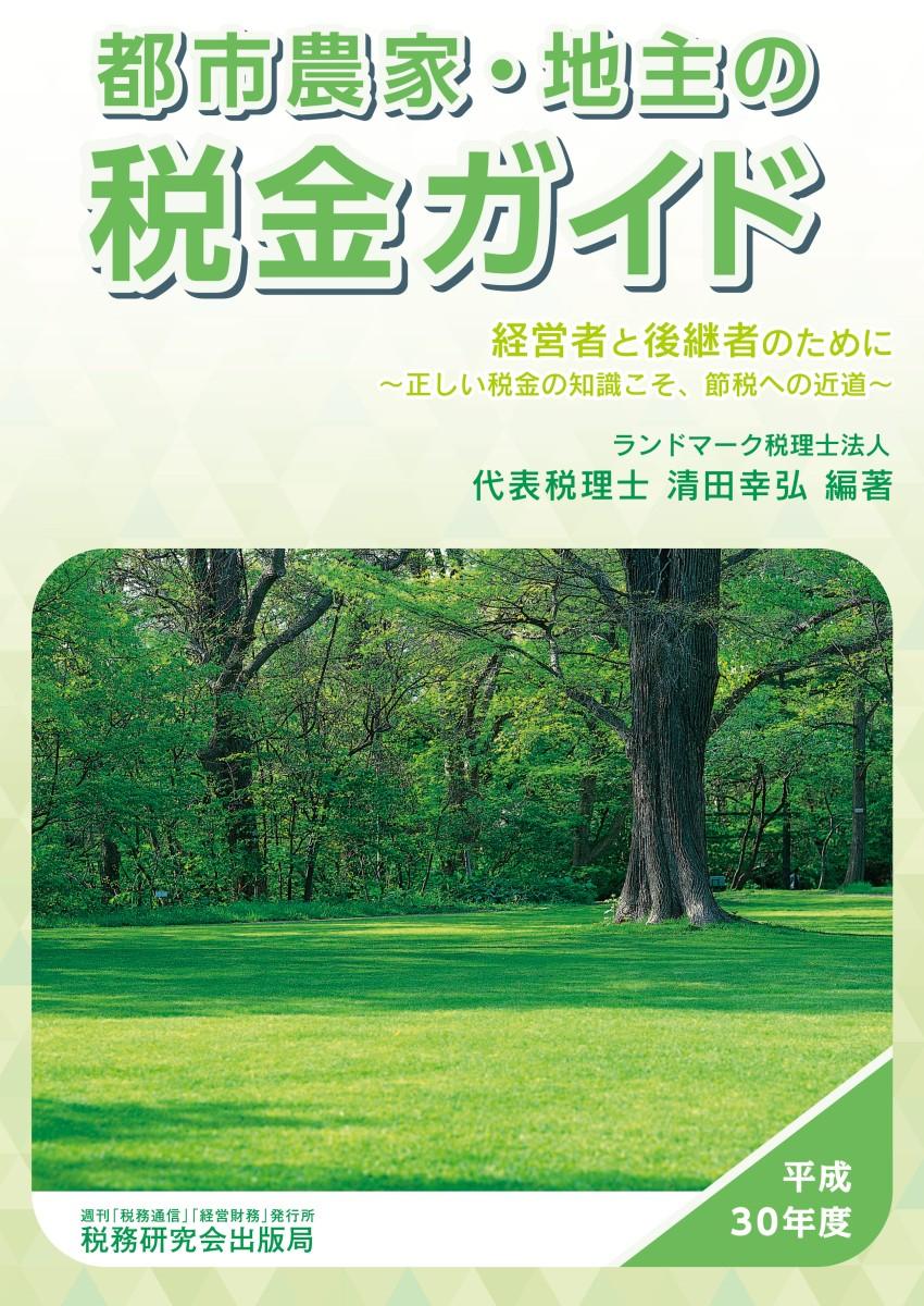 平成30年度版 都市農家・地主の税金ガイド