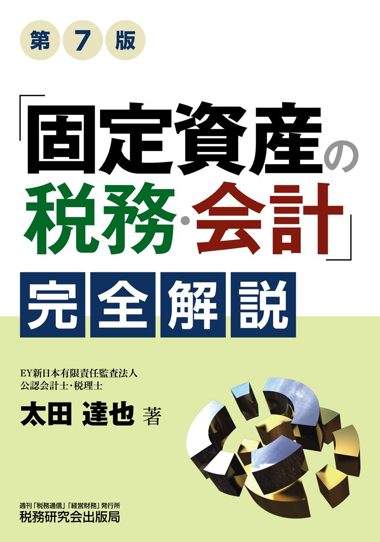 第7版 「固定資産の税務・会計」完全解説