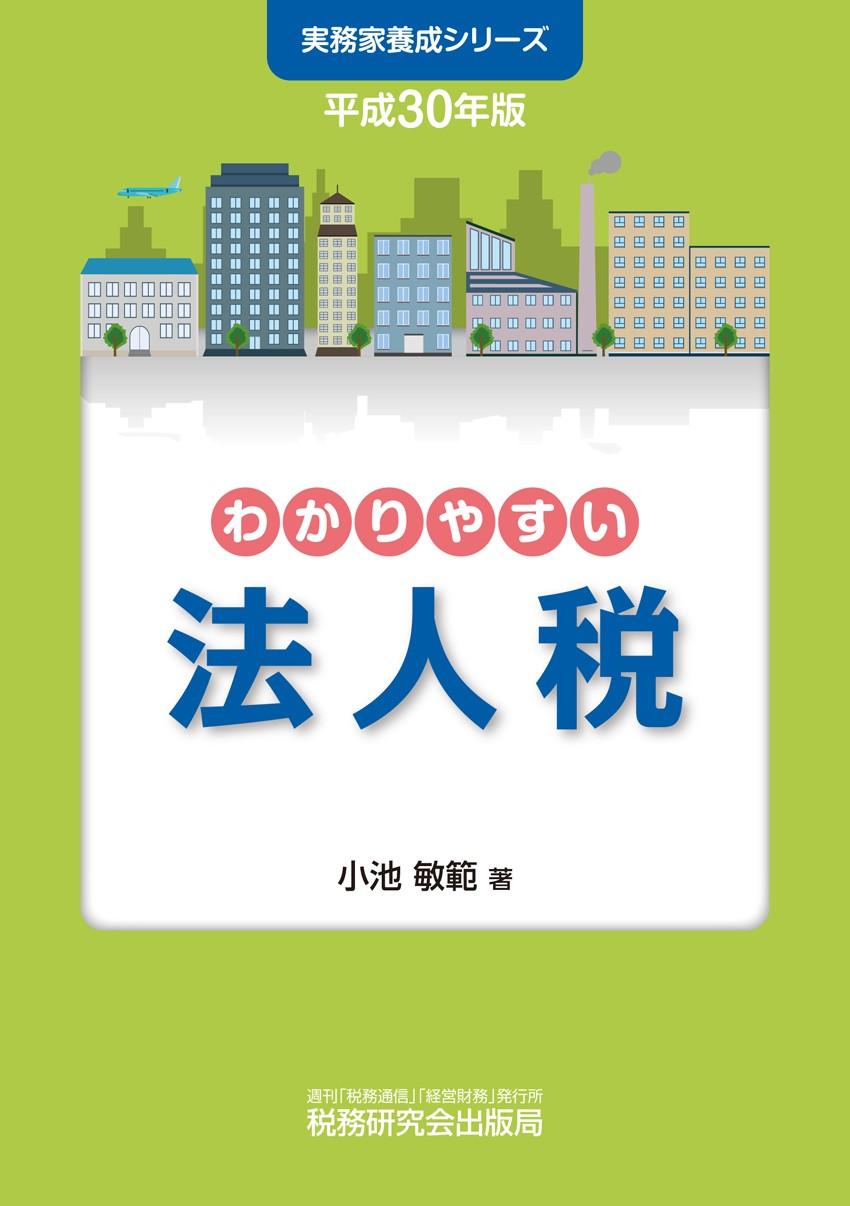平成30年版  実務家養成シリーズ わかりやすい法人税