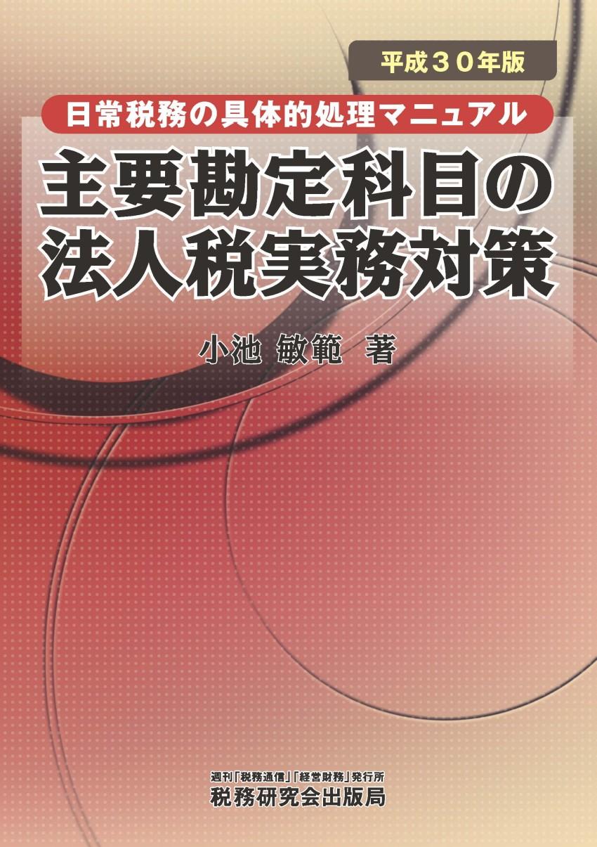 平成30年版  主要勘定科目の法人税実務対策
