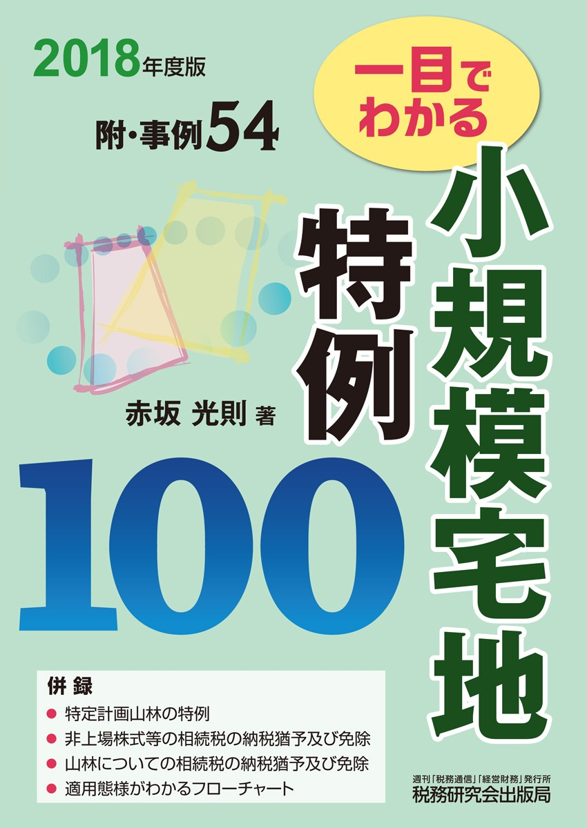 2018年度版  一目でわかる 小規模宅地特例100