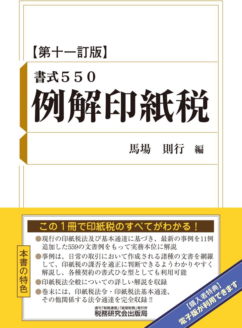 改訂十一版  書式550 例解印紙税