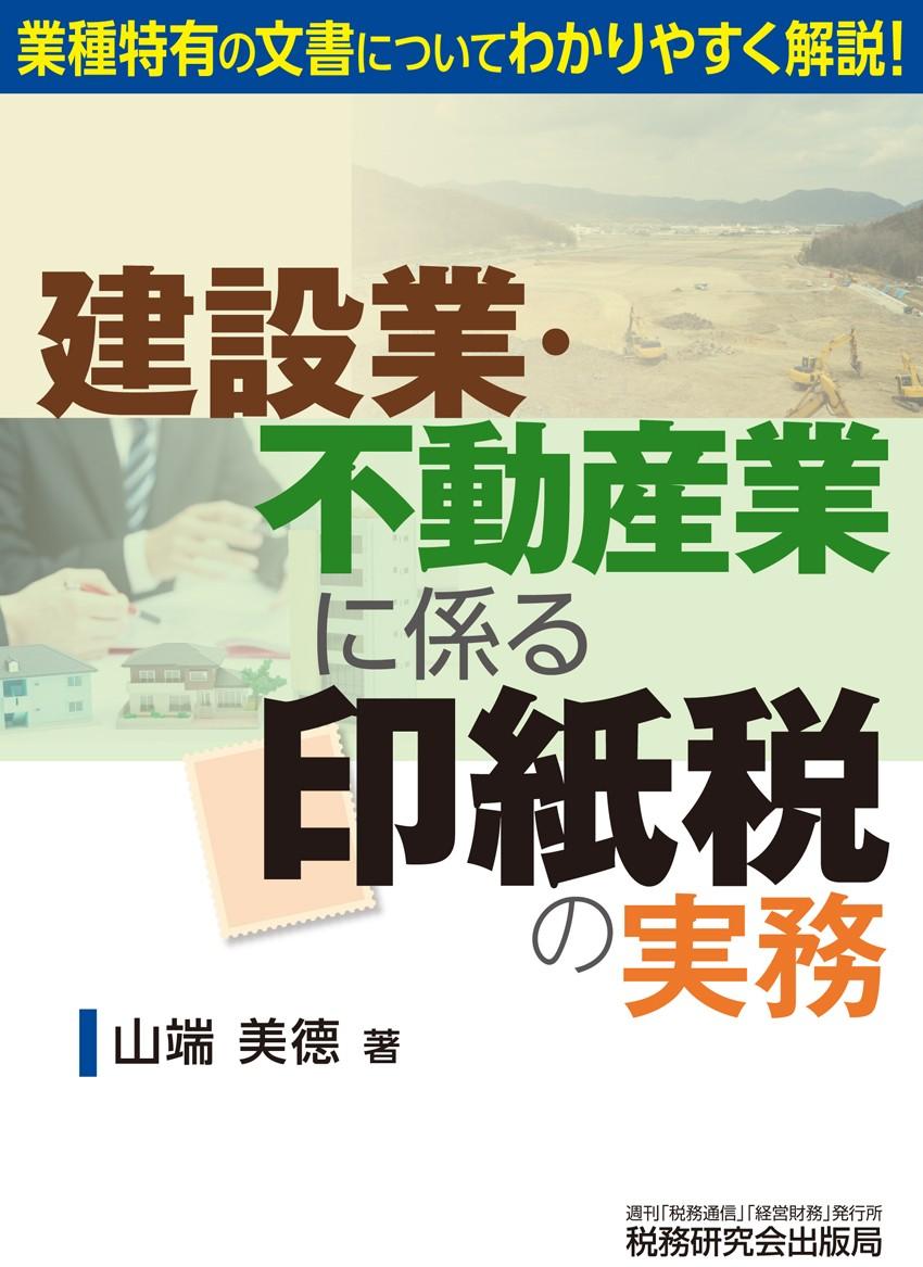 建設業・不動産業に係る印紙税の実務