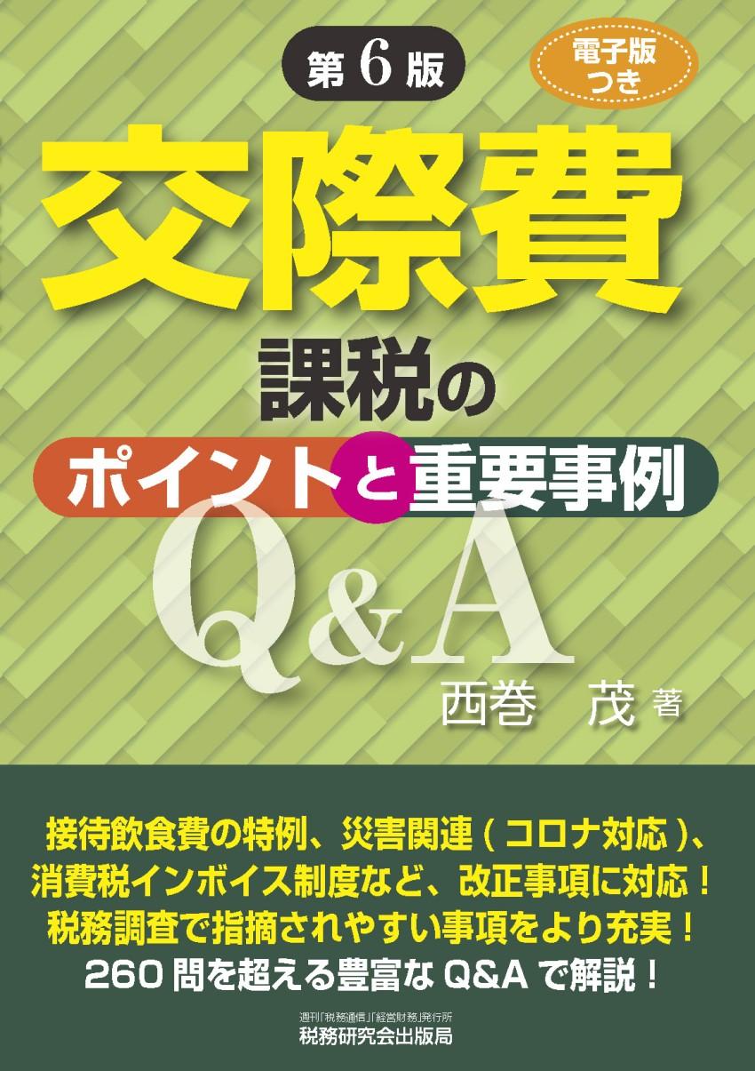第6版  交際費課税のポイントと重要事例Q&A