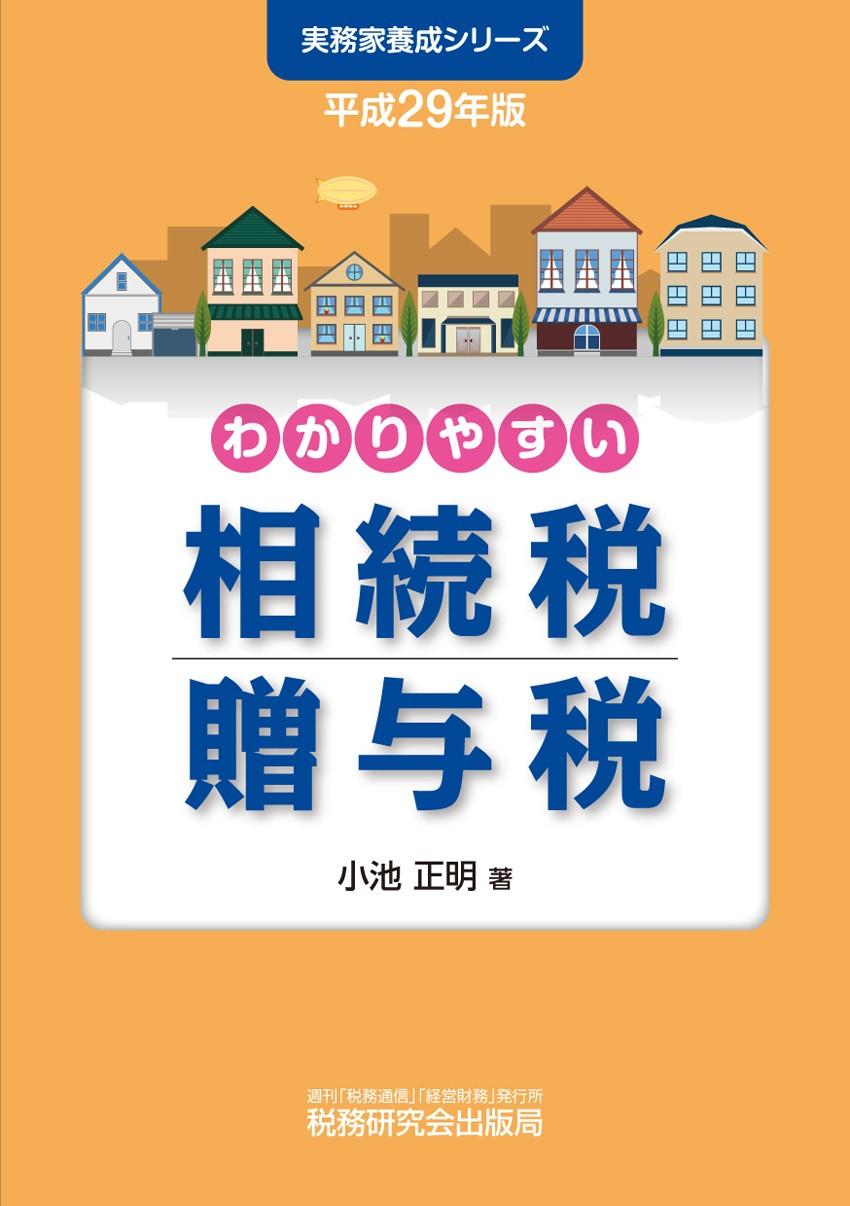 【平成29年版】 わかりやすい相続税贈与税