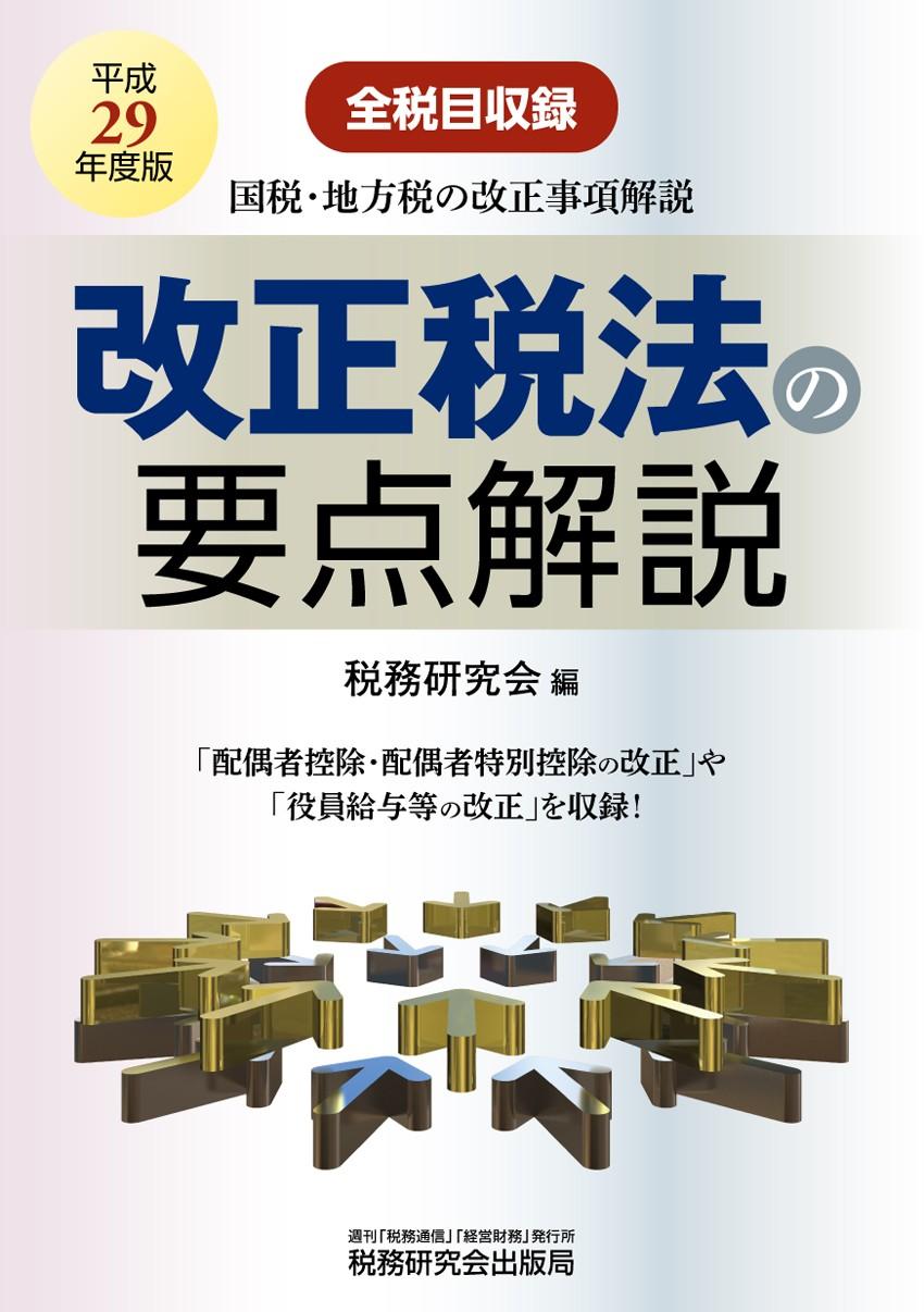 平成29年度版 改正税法の要点解説