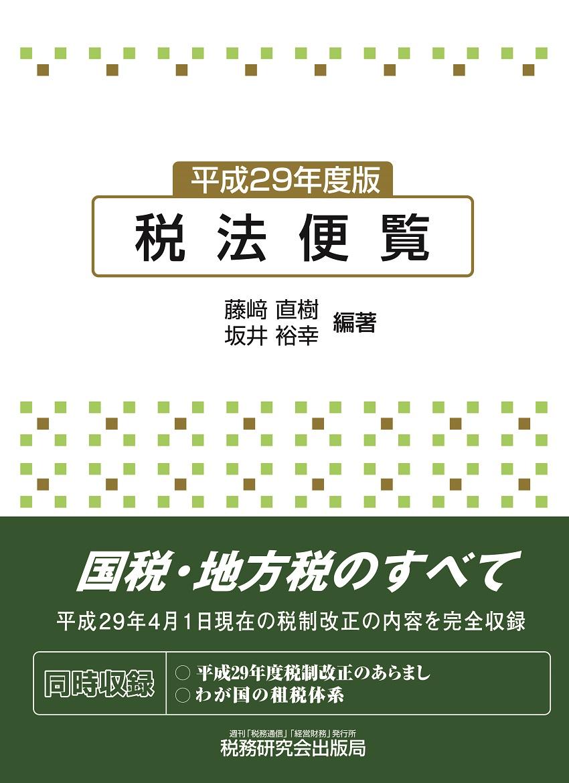 平成29年度版 税法便覧
