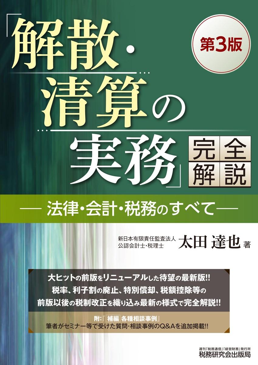 第3版 「解散・清算の実務」完全解説