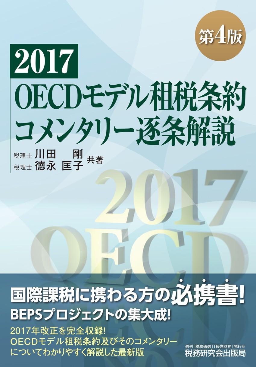 第4版 2017 OECDモデル租税条約コメンタリー逐条解説