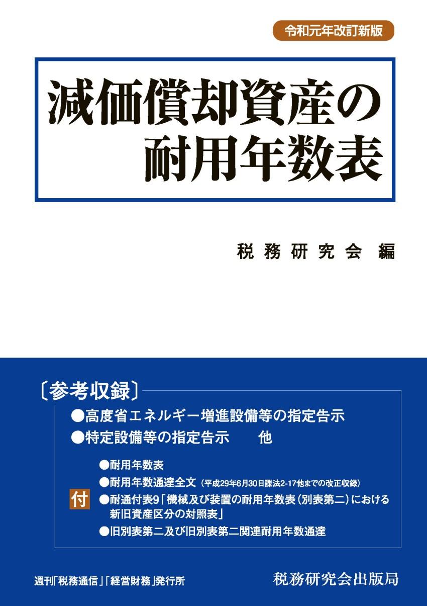 【令和元年改訂新版】 減価償却資産の耐用年数表