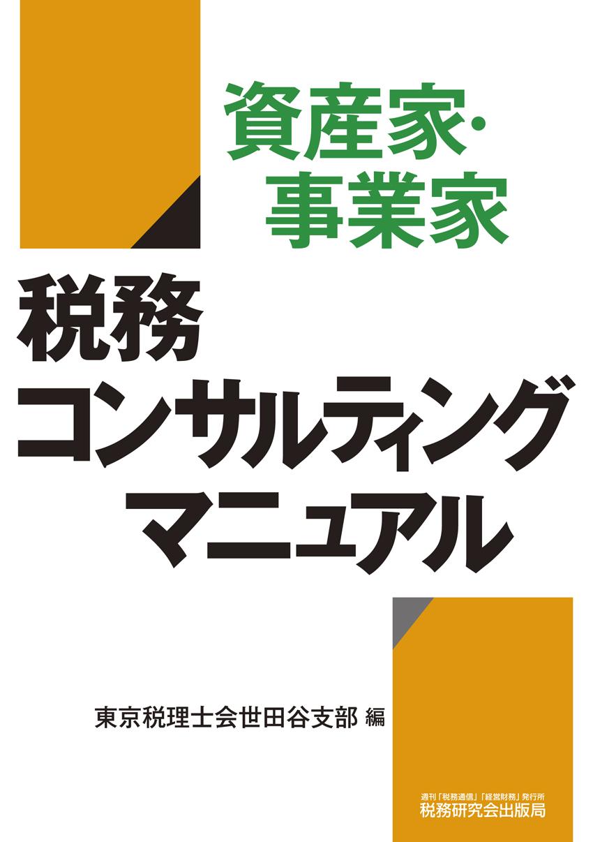資産家・事業家 税務コンサルティングマニュアル