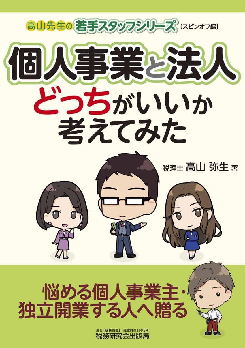 高山先生の若手スタッフシリーズ【スピンオフ編】  個人事業と法人 どっちがいいか考えてみた