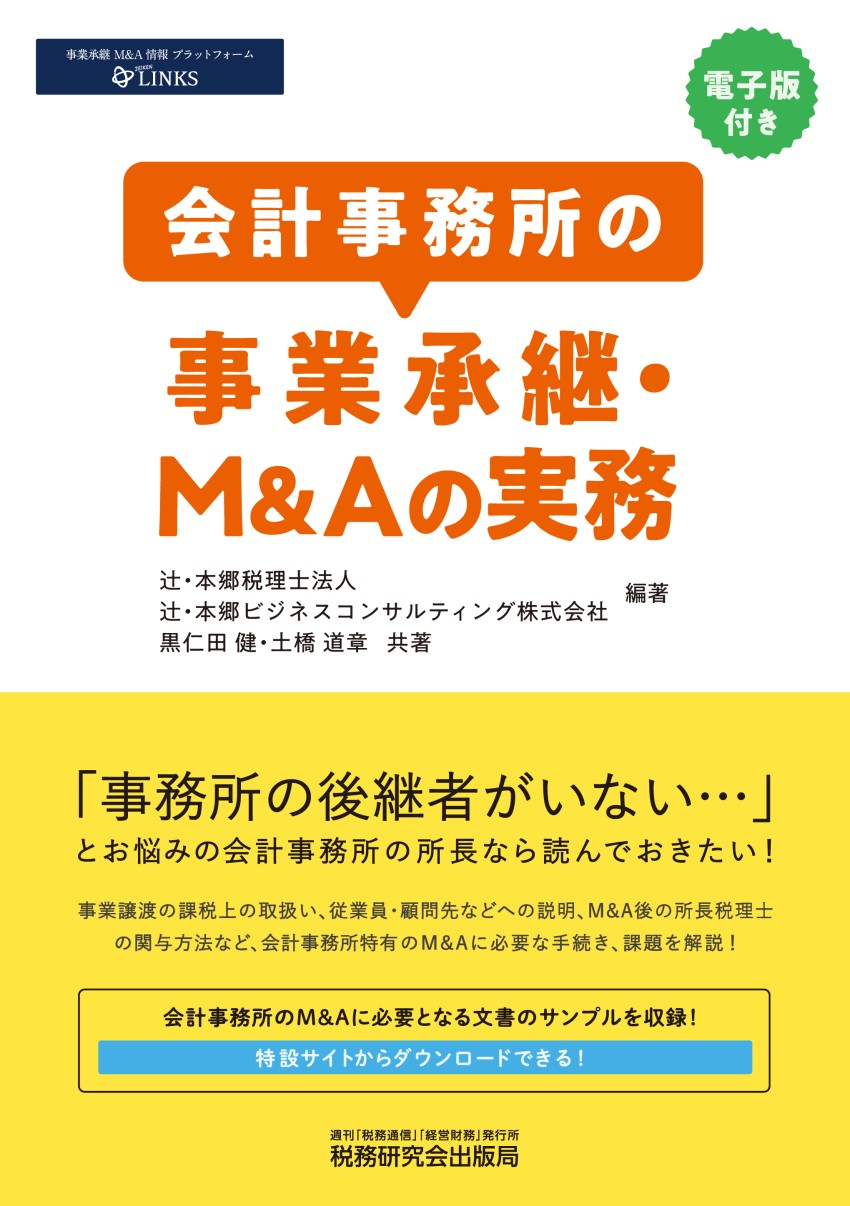 会計事務所の事業承継・M&Aの実務