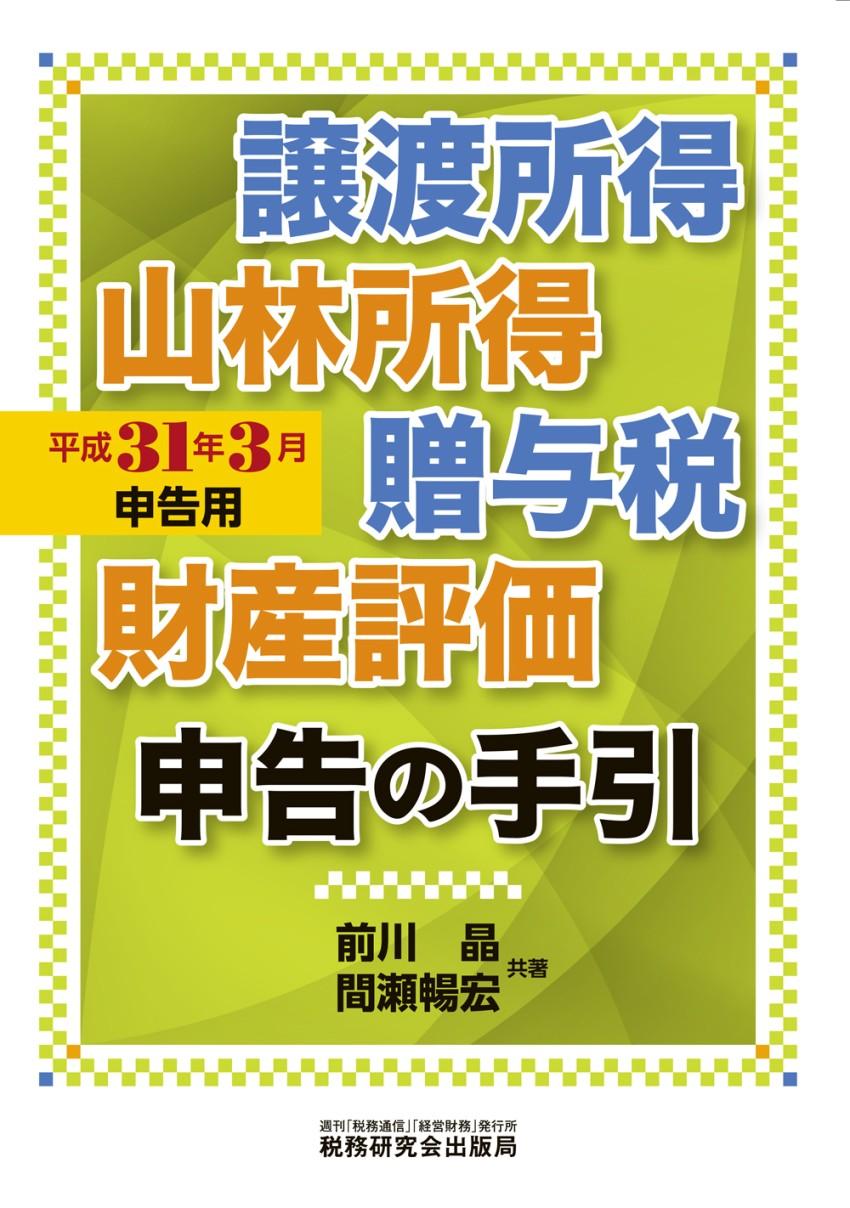 平成31年3月申告用  譲渡所得・山林所得・贈与税・財産評価 申告の手引