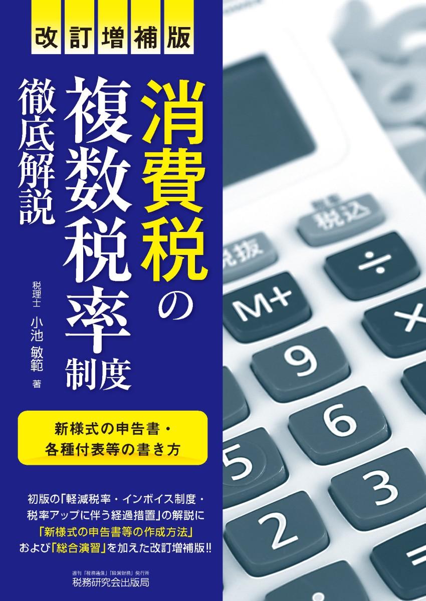 〔改訂増補版〕  消費税の複数税率制度 徹底解説