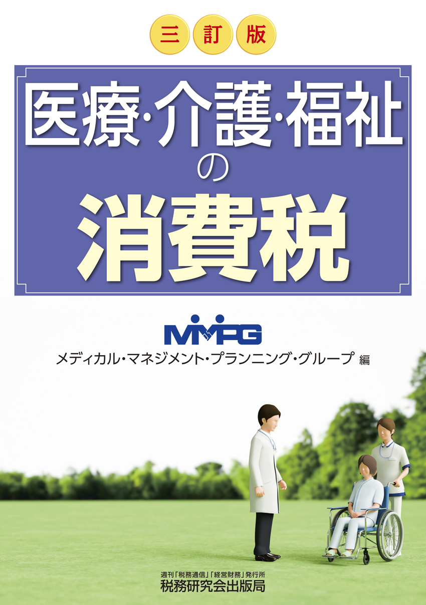 〔三訂版〕  医療・介護・福祉の消費税