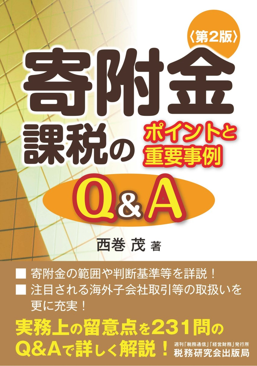 第2版 寄附金課税のポイントと重要事例Q&A