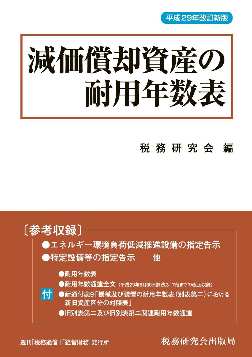平成29年改訂新版 減価償却資産の耐用年数表