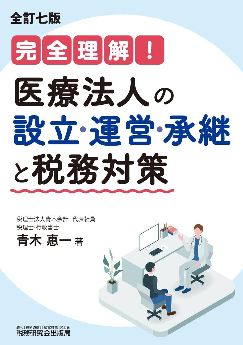 全訂七版  完全理解!医療法人の設立・運営・承継と税務対策