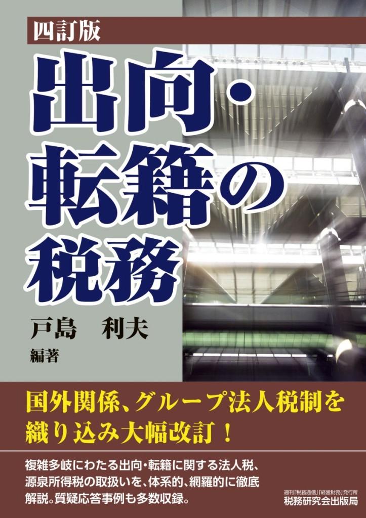出向・転籍の税務 | 書籍 | 税研...