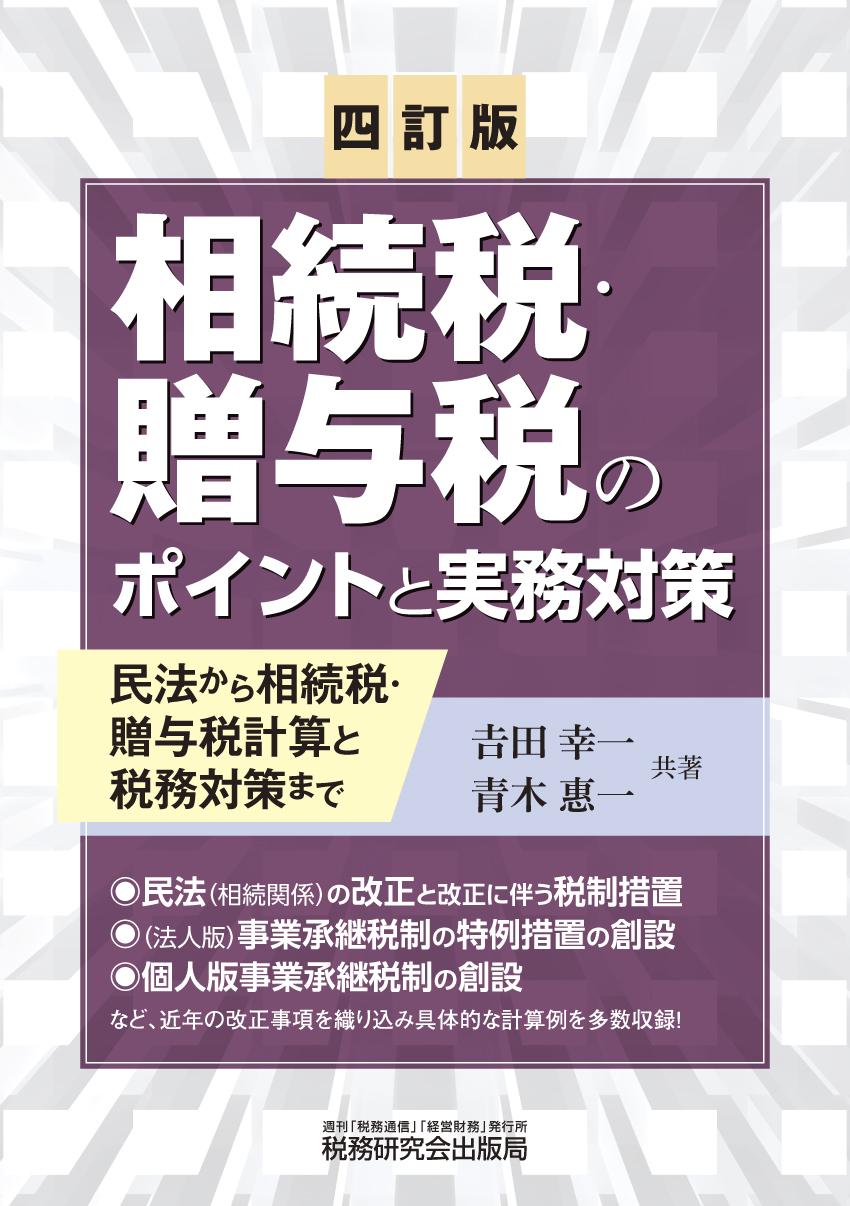 〔四訂版〕 相続税・贈与税のポイントと実務対策