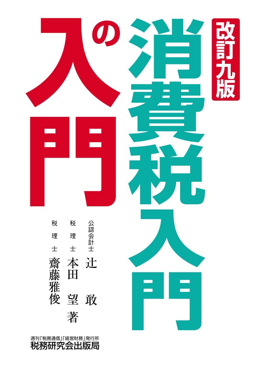【改訂九版】 消費税入門の入門
