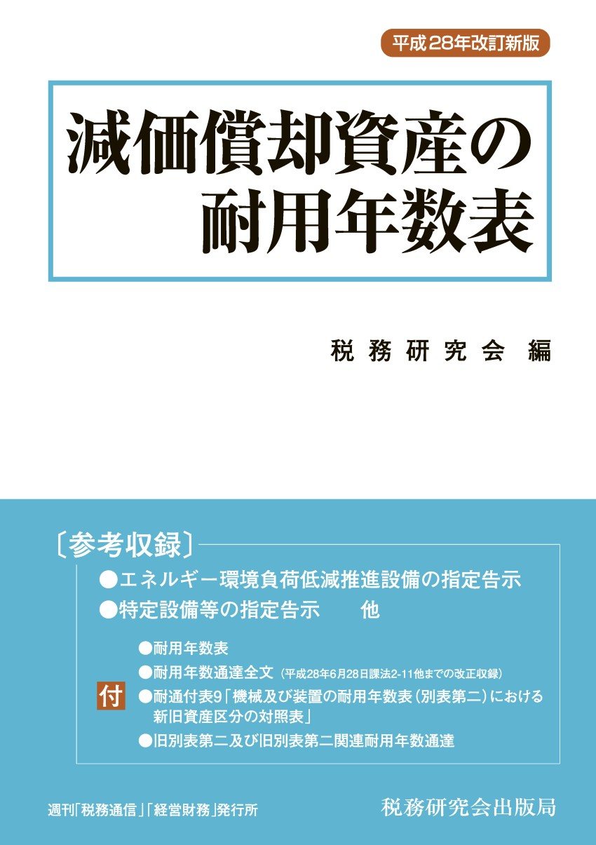平成28年改訂新版 減価償却資産の耐用年数表